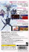 Final Fantasy II (PlayStation Portable version) Japanese box art