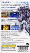Final Fantasy (PlayStation Portable version) Japanese box art