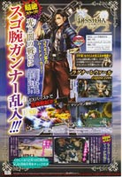 Dissidia 012 Final Fantasy magazine scan