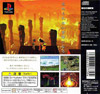 Grandia Japanese PlayStation back cover